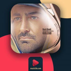 محمدرضا گلزار بازی دادی : دانلود اهنگ جدید محمدرضا گلزار بازی دادی + متن کامل
