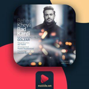محمدرضا گلزار بهم خیلی بد کردی : دانلود اهنگ جدید محمدرضا گلزار بهم خیلی بد کردی + متن کامل