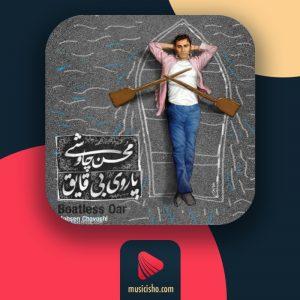 محسن چاوشی – دزیره