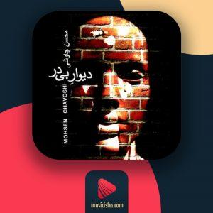 محسن چاوشی – دیوار بی در