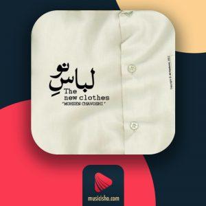 محسن چاوشی – لباس نو