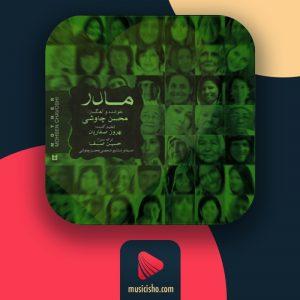 محسن چاوشی – مادر