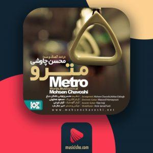 محسن چاوشی – مترو