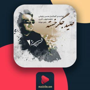 محسن چاوشی – صید جگر خسته