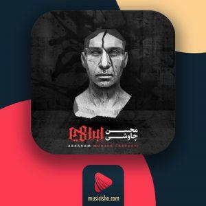 محسن چاوشی – تو در مسافت بارانی