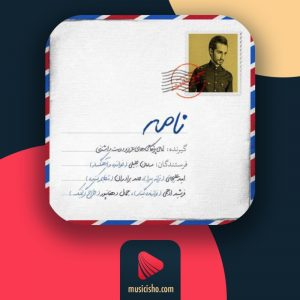 سامان جلیلی – نامه