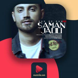 سامان جلیلی سر به راه : دانلود اهنگ جدید سامان جلیلی سر به راه + متن کامل