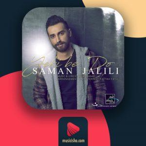 سامان جلیلی یکی به دو : دانلود اهنگ جدید سامان جلیلی یکی به دو + متن کامل