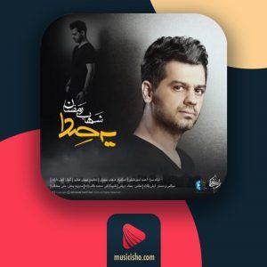شهاب رمضان یه صدا : دانلود اهنگ جدید شهاب رمضان یه صدا + متن کامل