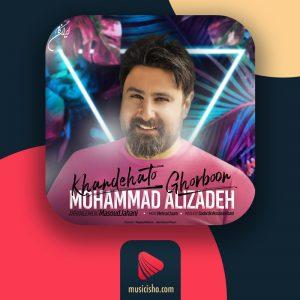 محمد علیزاده – خنده هاتو قربون