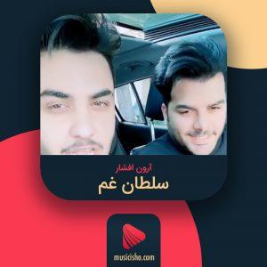 سلطان غم آرون افشار جدید | دانلود اهنگ جدید آرون افشار سلطان غم + متن کامل