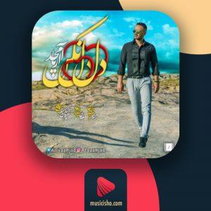 آریا امجد دل دل نکن : دانلود اهنگ جدید آریا امجد دل دل نکن + متن کامل