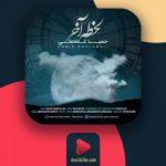 حمید غلامعلی – لحظه آخر