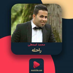 محمد اسمعلی – راحله
