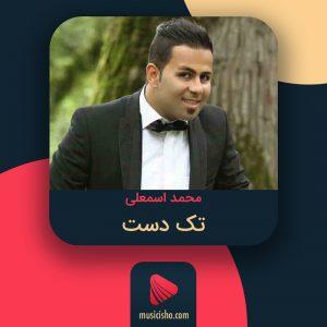 محمد اسمعلی تک دست | دانلود اهنگ جدید محمد اسمعلی تک دست + متن اهنگ