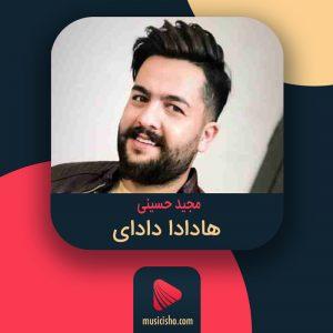 مجید حسینی – هادادا دادای