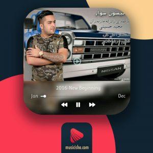 مجید حسینی – نیسون سوار