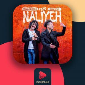دانلود اهنگ جدید محسن شریفیان و حبیب مفتاح نالیه + متن + ویدیو