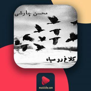 محسن چاوشی کلاغ رو سیاه | دانلود آهنگ کلاغ رو سیاه محسن چاوشی + متن
