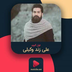علی زند وکیلی جدید   دانلود اهنگ جدید علی زند وکیلی   فول آلبوم علی زند وکیلی