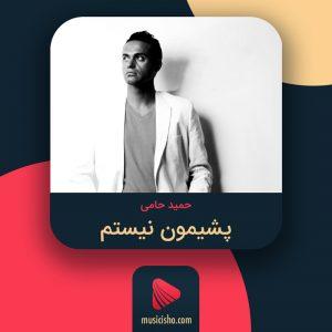 حمید حامی پشیمون نیستم   دانلود اهنگ حمید حامی پشمیون نیستم + متن اهنگ