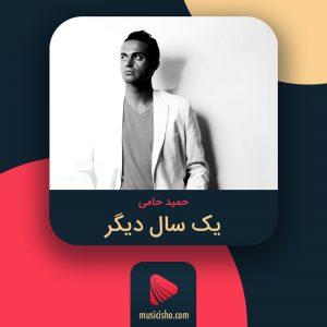 حمید حامی یک سال دیگر   دانلود اهنگ جدید حمید حامی یکسال دیگر + متن اهنگ