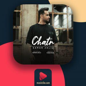 سامان جلیلی چتر | دانلود اهنگ جدید سامان جلیلی چتر + متن اهنگ