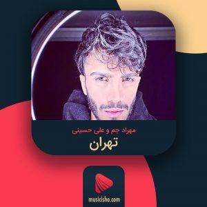 مهراد جم تهران | دانلود اهنگ جدید مهراد جم و علی حسینی تهران + متن کامل