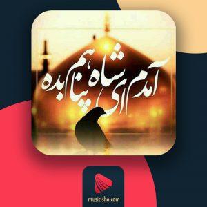 محمد علی کریمخانی – آمده ام ای شاه