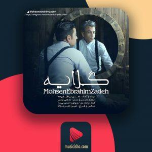 محسن ابراهیم زاده گلایه | دانلود اهنگ جدید محسن ابراهیم زاده گلایه + متن اهنگ