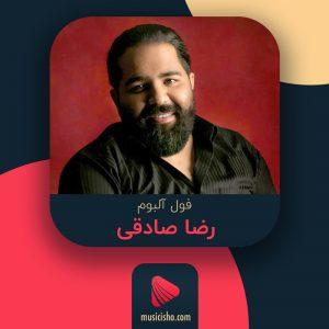 رضا صادقی جدید | دانلود اهنگ جدید رضا صادقی | فول آلبوم رضا صادقی
