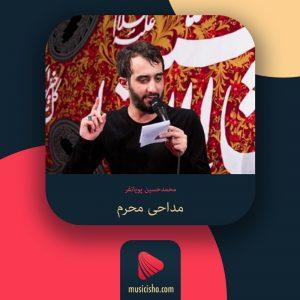 محمدحسین پویانفر – به تو از دور سلام