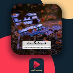 آرتان نیمکت : دانلود اهنگ جدید آرتان نیمکت + متن کامل