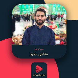 حسین شریفی – قافله سالار من
