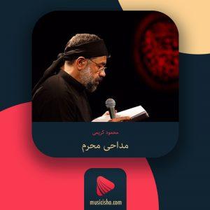 محمود کریمی – آسمان در نظر خلق بیابان بلاست (روضه)
