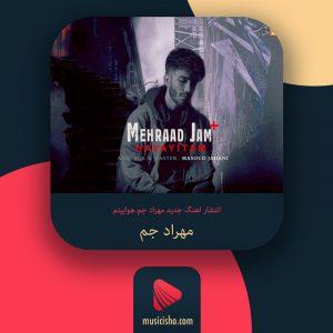 انتشار آهنگ جدید مهراد جم با مجوز رسمی از رادیو اکتاو