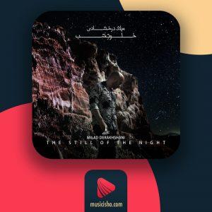 میلاد درخشانی خلوت شب | دانلود اهنگ جدید میلاد درخشانی خلوت شب + متن اهنگ