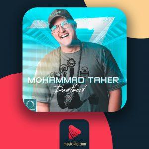 محمد طاهر – دستبرد