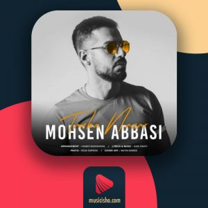 محسن عباسی تنها نزار : دانلود اهنگ جدید محسن عباسی تنها نزار + متن کامل