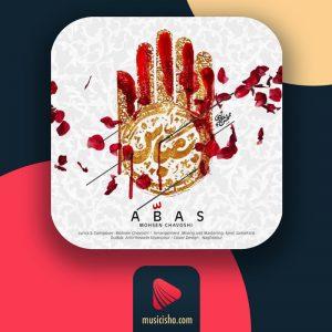 محسن چاوشی عباس | دانلود اهنگ جدید محسن چاوشی عباس + متن اهنگ