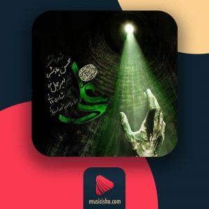 محسن چاوشی علی | دانلود اهنگ جدید محسن چاوشی علی + متن اهنگ