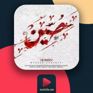اهنگ حسین محسن چاوشی | دانلود اهنگ محسن چاوشی حسین + متن اهنگ