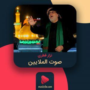 مداحی عربی برای محرم | دانلود مداحی عربی-هندی نزار قطری صوت الملایین