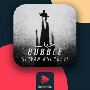 سیروان خسروی – حباب