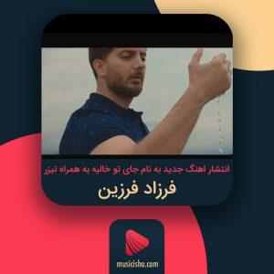 فرزاد فرزین اهنگ جدید خود را به همراه موزیک ویدیو به انتشار رساند