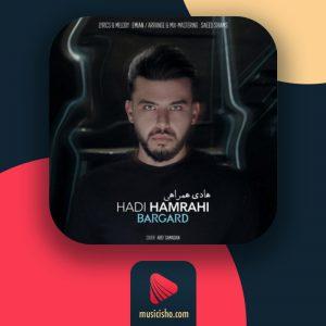 هادی همراهی برگرد : دانلود اهنگ جدید هادی همراهی برگرد + متن کامل