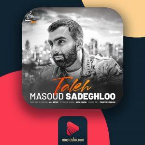 دانلود اهنگ تله از مسعود صادقلو | دانلود اهنگ جدید مسعود صادقلو تله + متن