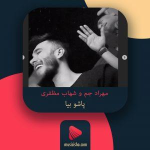 پاشو بیا از مهراد جم و شهاب مظفری | دانلود اهنگ جدید مهراد جم + متن
