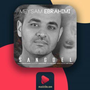 میثم ابراهیمی سنگدل | دانلود اهنگ جدید میثم ابراهیمی سنگدل + متن