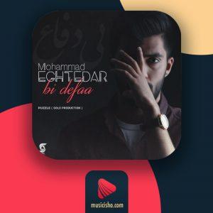 محمد اقتدار بی دفاع | دانلود اهنگ جدید محمد اقتدار بی دفاع ترینم نزار بی تو بمیرم + متن